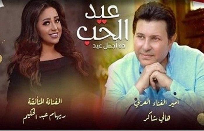 ديو غنائي يجمع هاني شاكر وريهام عبد الحكيم