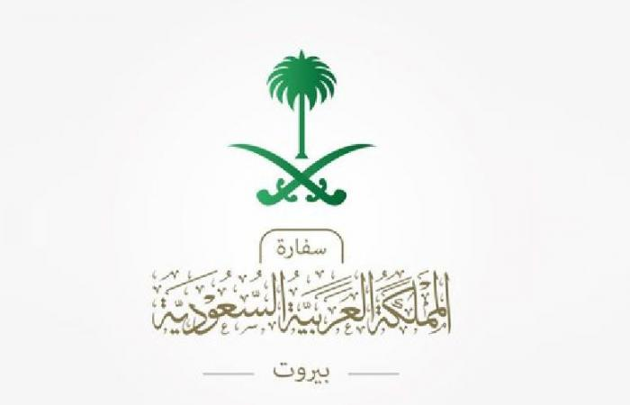 السفارة السعودية تطلب من رعاياها اخذ الحيطة والحذر