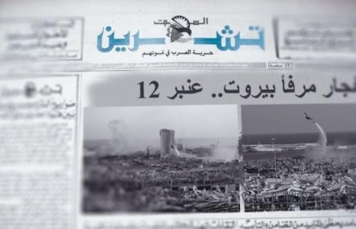"""يوم تمنَّت جريدة """"تشرين"""" تدمير بيروت"""