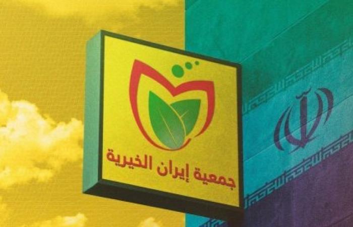 حسن نصرالله وجمعية خيرية اسمها إيران