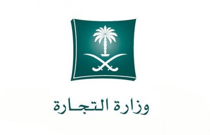 """""""التجارة"""" تستطلع الآراء حول إلغاء متطلب الترخيص لـ""""التعقيب"""" بالسعودية"""